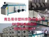 青岛易非生产塑料板全自动碰焊机 塑料板碰焊机