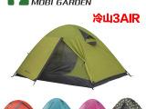 专柜正品牧高笛冷山3air三人双层铝杆帐篷专业户外野营露营帐篷