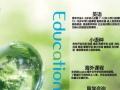 柳州英语日语韩语西班牙德语培训