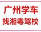 广州亚♀运城 石楼 石基 化龙附近有哪所驾校拿证快