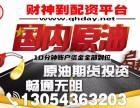 黄南国内原油期货配资-轻松开户-免费提供资金