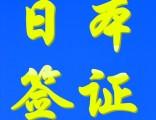 日本商务签证,旅游签证,再留资格证书签证