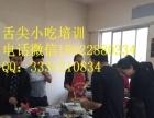 广州四川卤菜加盟【卤水培训】白云区卤菜技术培训