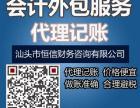 汕头财务公司承接代理记账 工商注册 会计外包服务