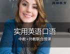 张家港英语口语培训 张家港英语暑假培训班上元教育