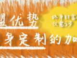 上海牛诗纯手工蛋糕,上海蛋糕烘培糕点加盟牛诗糕点加盟哪里有的
