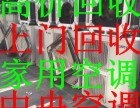 芜湖老久家用电器回收 芜湖旧空调回收 芜湖旧家电