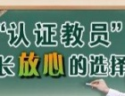 烟台家教中心,免费推荐1对1上门家教老师
