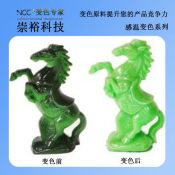 广东温变粉(感温粉,感温变色材料)的特性及变色原理