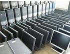 青岛高价回收 电脑显示器打印机笔记本手机网络线路板