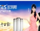 中广欧特斯空气能热水器 中广欧特斯空气能热水器诚邀加盟