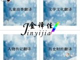 长春金佳译翻译公司提供专利文件翻译服务