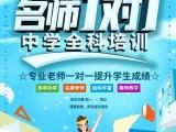 环亚学子国淮安中小学辅导中学一对一全科培训高中补习