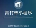 莆田青竹林微信小程序公众号网站建设