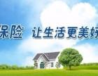 吴江盛泽办理平安保险