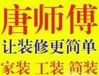 南京家庭装修,工装,门店装修,老房翻新,厨卫改造,免费量房