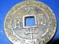 大清铜币的拍卖价格一般是多少