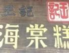 上海王记海棠糕加盟 海棠糕加盟费多少钱