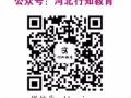 河北省2017年成人高考报名截止倒计时!