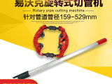 防爆管子割刀 易沃克手动管子切割工具 1/2到20寸