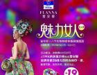 富安娜加盟 家纺床品 投资金额 5-10万元