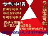马陆注册商标 商标驳回复审 专利申请 认证服务可面议