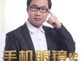 ar科技手机眼镜成人儿童都可以使用秦皇岛代理授权加盟中心
