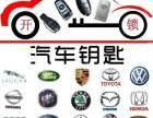 沙坪坝汽车钥匙,专业配汽车钥匙,遥控器,智能钥匙