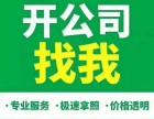 浦东金桥财务代账申请进出口权注销公司年报公示汇算清缴