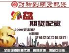 武汉商品期货配资正规平台300起配-0利息-超低手续费!