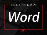 浦东Word培训 高桥EXCEL培训班