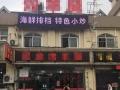 城阳 东方城对面 200平餐馆