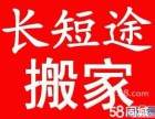 郑州58货小货车面包长短途拉货