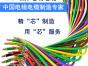 银川特种电线电缆,宁夏特种电线电缆