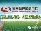 2015年信阳农信社:信阳农信社最新招考动态