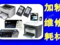 惠普 佳能 三星 联想打印机复印机硒鼓加粉维修