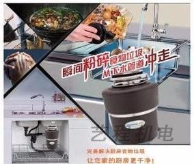 劳伦士食物垃圾处理器-荣冠舒适家中房店