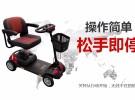 天津老年代步车开普乐/Kepler老年代步车智能四轮电动车6200元