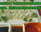 小吃加盟上海吉祥馄饨千里香馄饨重庆小面58创业加盟