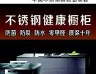 铂金不锈钢橱柜 柜体专业批发供应商