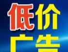 湛江低价广告、设计、制作、安装