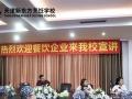 安达卢斯餐饮走进天津新东方烹饪学校