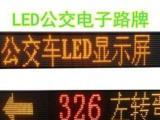 深圳公交车LED线路牌生产供应厂家