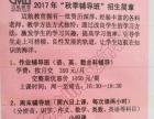 2017年秋季迈航教育招生(龙川老隆辅导班)
