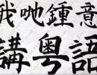 桥头有粤语学习的地方吗我零基础应该去哪里报名学习呢