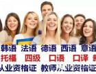 文昌外国语小语种培训