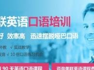 江汉区国际广场成人零基础英语培训班/商务英语辅导班