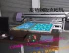 佳能、爱普生、惠普、UV平板机等打印机上门维修服务