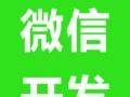宿州承接微信商城平台 微信三级分销,商城建设公司