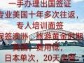 日本,申根,美国,澳洲出国签证,出签快费用低。